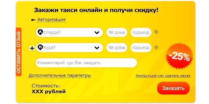 Интернет-сервис такси «Везет»