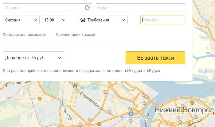 Онлайн-заказ такси через сервис Yandex