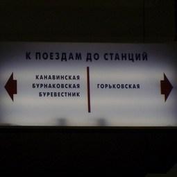Пересадка на станции Московская