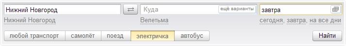 Яндекс.Расписание для пригородных поездов и направлений дальнего следования с ценами
