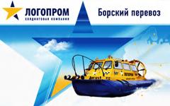 Логопром-Борский перевоз